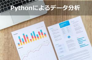 Pythonによるデータ分析
